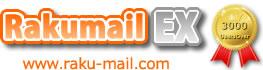 買取型メール配信システム「楽メールEX」