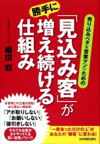 uretsudukeru_book